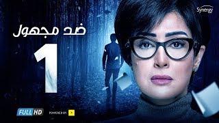 Ded Maghool Series - Episode 1 - بطولة غادة عبد الرازق | HD مسلسل ضد مجهول الحلقة الأولي
