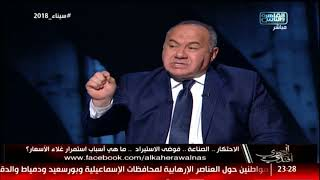 أحمد شيحة: لا نستطيع الاستغناء عن الاستيراد نهائيا