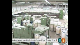 Iran made Yarn & Textile manufacturer, Qom province شركت نخ ريسي و پارچه بافي استان قم ايران