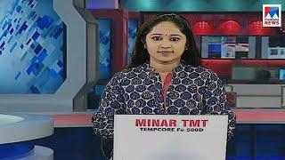 പ്രഭാത വാർത്ത | 8 A M News | News Anchor - Nimmy Maria Jose | November 22, 2017