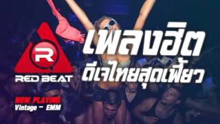 REDBEAT NONSTOP CLUB MIX | EP.1 | เพลง ตื้ดๆ 2016 ดีเจไทย โคตรเฟี้ยว