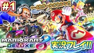 【NS】新キャラで大暴れ!マリオカート8DX 実況プレイ!! #1【マリオカート8デラックス】