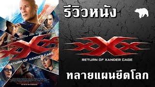 รีวิวหนัง xXx: Return of Xander Cage ทลายแผนยึดโลก