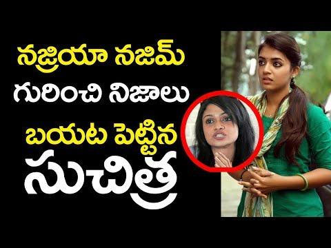 Xxx Mp4 సుచిత్ర నజ్రియా నజిమ్ గురించి బయట పెట్టిన నిజాలు Suchitra Tell Unknown Facts About Nazriya Nazim 3gp Sex