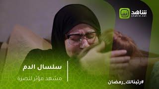 سلسال الدم - مشهد مؤثر لنصرة وبناتها