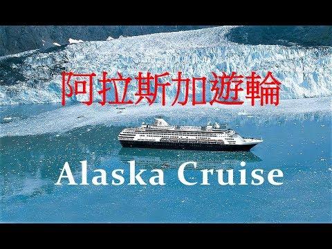 搭遊輪探訪阿拉斯加 安克治到溫哥華 Alaska Cruise