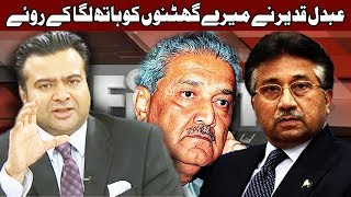 America demanded to handover Abdul Qadeer Khan - Pervaiz Musharaf | On The Front