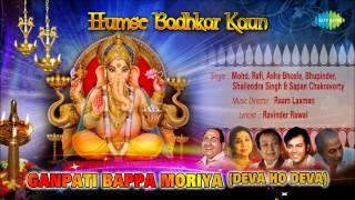 Download Ganpati Bappa Moriya   Humse Badhkar Kaun   Hindi Movie Devotional Song   Mohd.Rafi, Asha Bhosle 3Gp Mp4