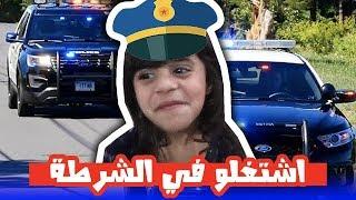 حمده وخواتها اشتغلو في الشرطة   شوفوا وش صار!
