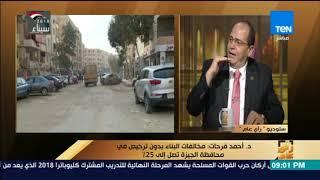 رأي عام -  التصالح في مخالفات البناء ..  تحصيل أموال أم حماية مواطنين؟   فقرة كاملة