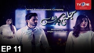 Jalti Barish  Episode 11 uploaded on 29-07-2017 1255 views