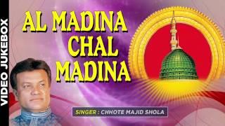 ► अल मदीना चल मदीना (VIDEO JUKEBOX) : { मदीना शरीफ क़व्वाली } || T-Series Islamic Music