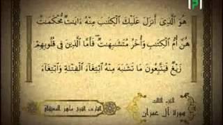 الجزء الثالث من القران الكريم - ماهر المعيقلي
