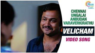 Chennai Ungalai Anbudan Varaverkirathu | Velicham Video Song Official | Bobby Simha