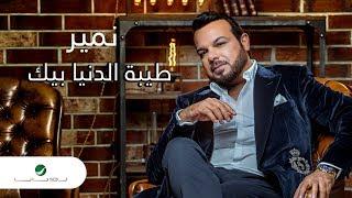 Namir ... Teebat Eldenya Bek - With Lyrics | نمير ... طيبة الدنيا بيك - بالكلمات