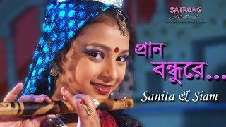 Prano Bondhu Re Pagol Korla  । Bangla New Song - 2016 । Sanita । Siam । Official Music Video