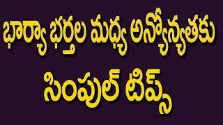 Wife And Husband Relationship Telugu |  Wife And Husband Relationship | Wife And Husband