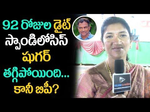 Xxx Mp4 Sugar And Spondylosis Cured In This Diet But BP VRK Diet Plan Telugu Tv Online 3gp Sex