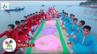 Song: Amar mayer moto - Mon Hariye Jay - Kids Islamic Song by Mohona & SOSAS