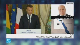 هل تغير تصريحات الرئيس الفرنسي من أوضاع المهاجرين المستعبدين في ليبيا؟