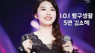I.O.I 탐구생활 - 5편 김소혜
