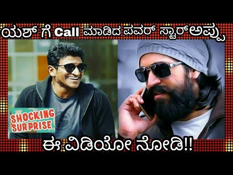 Xxx Mp4 Power Star Puneeth Rajkumar Call To Yash Shocking Exclusive Video 3gp Sex