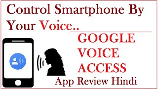 Google Voice Access Android App ( to Full Control Mobile By Voice ) [ HINDI VIDEO ]