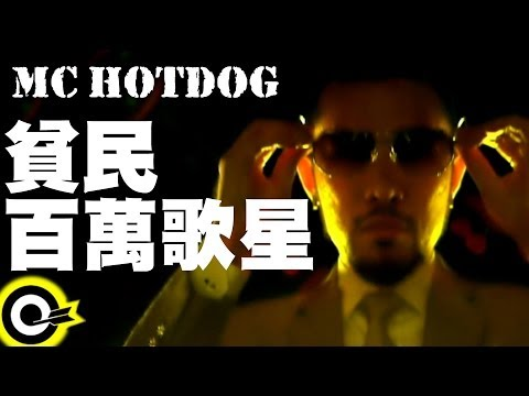 Xxx Mp4 MC HotDog 熱狗【貧民百萬歌星 Ghetto Superstar】Official Music Video 3gp Sex