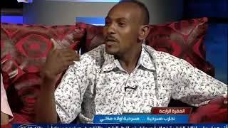 تجارب مسرحية - مسرحية اولاد مكي – مساء جديد - قناة النيل الأزرق