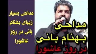 Behnam Bani/مداحی بهنام بانی در روز عاشورا و استقبال بی نظیر مردم