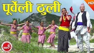 New Purbeli Lok Geet   Purbeli Thuli - Sambhu Rai & Goma Katuwal Ft. Devkar Thapa