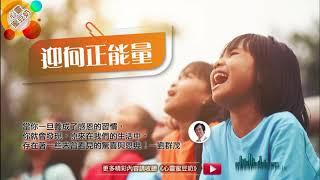 【心靈蜜豆奶】迎向正能量/劉群茂牧師_20180814