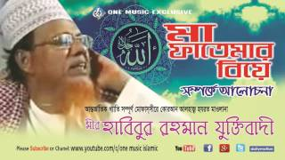Bangla Waz Maa Fatimar Bibaho - Habibur Rahman Juktibadi -Top waz  One Music Islamic