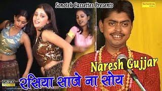 रसिया साजे न सोय    Rasiya Saje Na Soy    Naresh Gujjar    Rasiya    Traditional Song    Folk Song