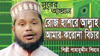 রোজ হাশরে আল্লাহ আমার করোনা বিচার | Roj Hasore ALLAH Amar Korona Bichar | Shihabuddin Shihab | 2018