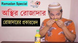 Typical  Bengali people during ramadan - রোজাদার প্রকারভেদ - Ramadan special