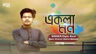 EKLA MON | New Bengali Song | Dipto Roni | Shahid Mahmud | Lyrical Video | SIS Media