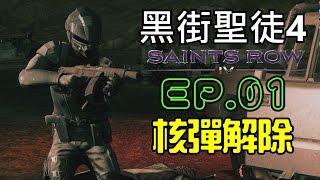 黑街聖徒4 Saints Row IV  EP.01  - 核彈解除