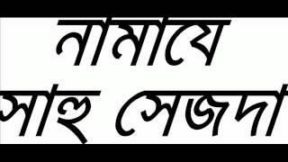 Bangla Waz New Namaz Er Shaho Shejda By Sheikh Motiur Rahman Madani