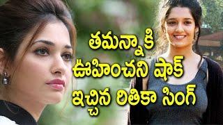 Ritika Singh Shocks To Tamanna|రితికా దెబ్బతకు తమన్నా మతిపోయింది|Cinema Politics