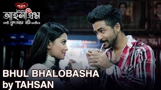 BHUL BHALOBASHA   TAHSAN   ICECREAM   A REDOAN RONY Film   Official Video Song   RAZZ, TUSHI & UDAY