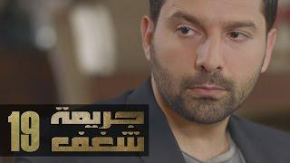 Jareemat Shaghaf Episode 19 - مسلسل جريمة شغف الحلقة 19