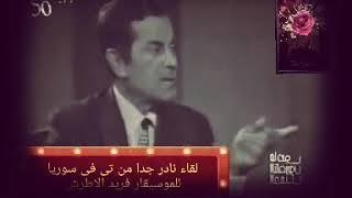 لقاء نادر للموسئقار فريد الاطرش فى تليفزيون سوريا