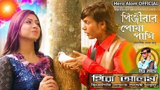Hridoyo Pinjirar Posha Pakhi Re I Debashis Ghosh Apu I Hero Alom OFFICIAL I Bangla New Song 2018