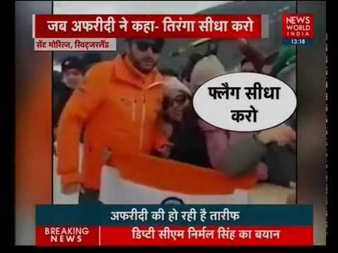 Shahid Afridi's Respect For Indian Flag Is Widely Praised, Watch this Video - YouTube Alternative Videos Watch & Download