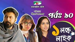 Ek Lokkho Like | এক লক্ষ লাইক | Episode 10 | Drama Serial | Afran Nisho | Shokh | Channel i TV