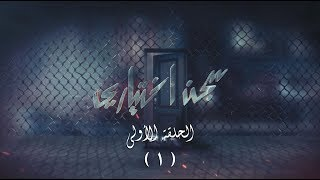 الحلقة الاولى - مسلسل سجن اختيارى -  رمضان ٢٠١٨