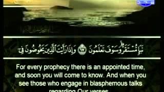سورة الانعام الشيخ ابو بكر الشاطري