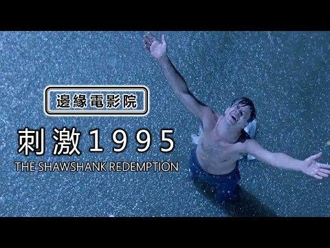 Xxx Mp4 《刺激1995》 希望,是個美好的東西 邊緣電影院 XXY 3gp Sex