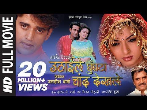 Xxx Mp4 Uthaile Ghungta Chand Dekhile Bhojpuri Full Movie 3gp Sex